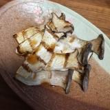 エリンギのグリル焼き