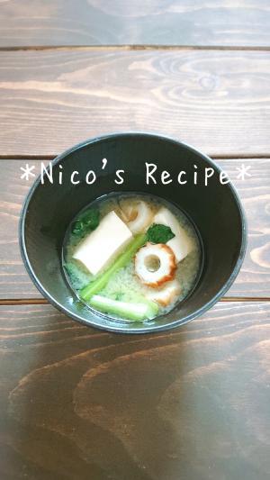 豆腐・ちくわ・小松菜の味噌汁