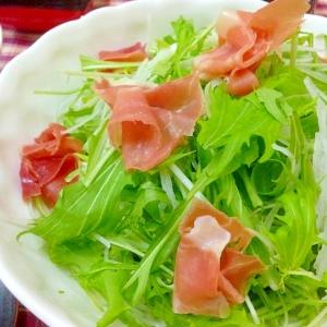 水菜と大根の生ハムサラダ