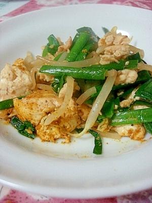 カレー味がおいしい★豆腐チャンプル