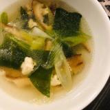 おかわかめと干し椎茸の中華スープ