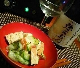 ビールも日本酒も進む、燻製凍み豆腐と胡瓜の酢の物