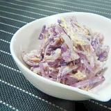 紫大根のツナサラダ