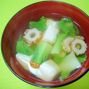 豆腐とチンゲン菜のすまし汁