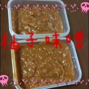 ★ 柚子味噌 ★