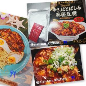 【麻婆豆腐】麻婆豆腐麺 本格四川 中村屋