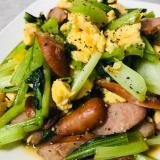 簡単!小松菜とソーセージのエスニック卵炒め♫