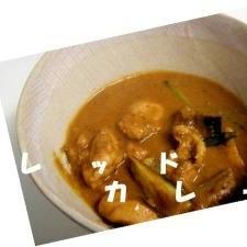 レッドカレー ココナッツミルクとペースト利用☆