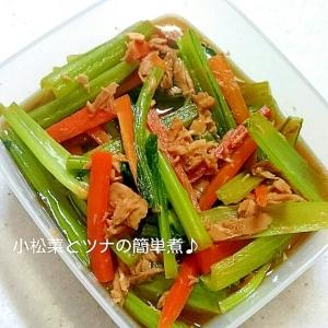 火を使わずに小松菜とツナの簡単煮