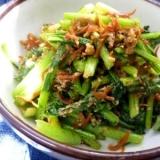 かぶの葉とちりめん山椒の炒め物