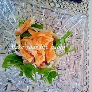 水菜と大根とかにかまのサラダ