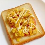 朝食に☆ハムコーンエッグトースト