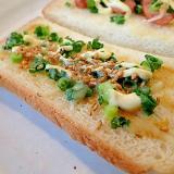 辛子マヨで 葱チーズトースト