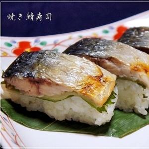 空弁の味!? 鯖の塩焼きで簡単焼き鯖寿司
