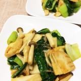 青梗菜 しめじ 筍のオイスターソース炒め