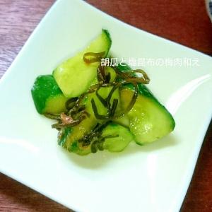 胡瓜の塩昆布梅肉和え