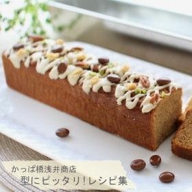 大人の香り コーヒーパウンドケーキ【No.359】