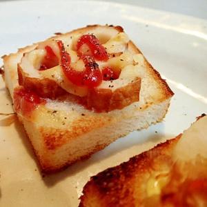 ケチャップで 竹輪とチーズのミニトースト