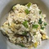ねぎと玉子で簡単炒り豆腐