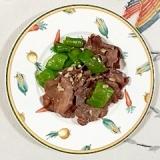 万願寺唐辛子と味つき牛タンの炒め物