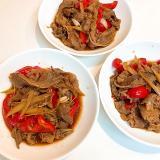 ボリューム&栄養満点☆牛肉とパプリカのしぐれ煮