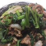 【男の宅飯】中華風肉主菜 牛バラと小松菜炒め
