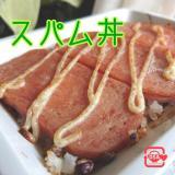 [トースター]豆ご飯のスパム丼!