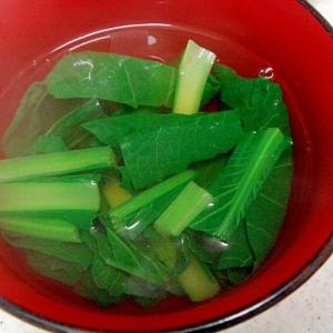 小松菜の澄まし汁