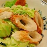 レタスと竹輪のごま風味簡単サラダ