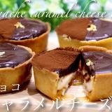 生チョコキャラメルチーズタルト