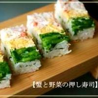 蟹と野菜の押し寿司