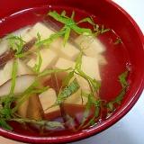 ❤椎茸と豆腐と大葉のお吸い物❤