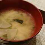 お味噌汁の具シリーズ⑫大根のしっぽとわかめ♪