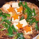 肉豆腐で七夕気分★