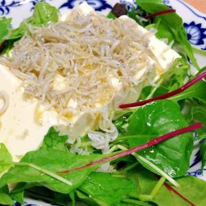 ちりめんじゃこと豆腐のサラダ(洋風冷ややっこ)。