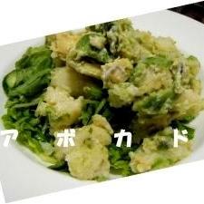 デリ風 アボカドとポテトのグリーンサラダ
