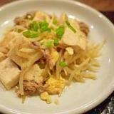 ♡節約うまうま♡もやしと豆腐の炒め物