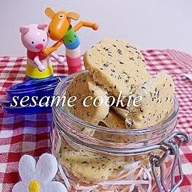 ☆サクサク☆香ばしい黒ごまクッキー