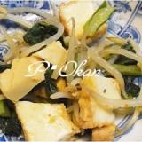 小松菜、モヤシと厚揚げ炒め