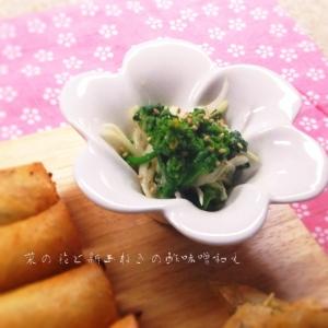 菜の花と新玉ねぎの酢味噌和え