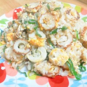 ご飯がパラパラ!ちくわと卵のマヨネーズチャーハン♪