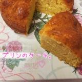 市販のプリン使用♫簡単、美味しい♡プリンのケーキ。