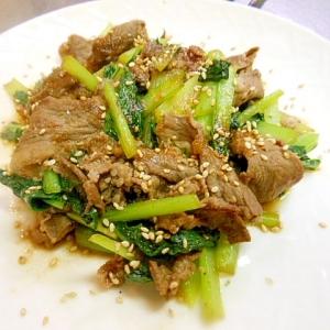 小松菜と牛肉の焼き肉のたれ炒め