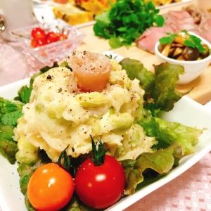 生ハムと枝豆♡大人のポテトサラダ