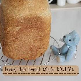HB★はちみつ紅茶パン