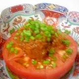 肉みそ冷やしトマト(辛口)