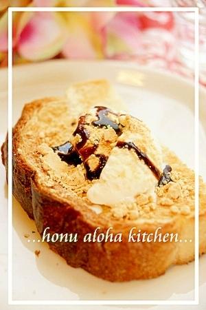 おやつにも♪ アイスきな粉トースト