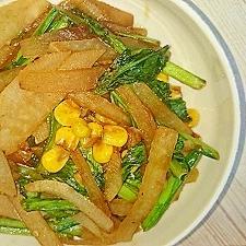 大根&小松菜の味噌バターコーン炒め