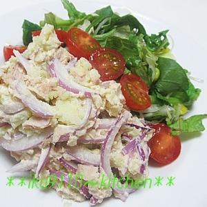 ツナと赤玉葱のポテトサラダ