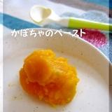 離乳食 ★ 初期 ★ かぼちゃのペースト